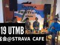 【動画】2019年UTMB反省会@STRAVA Cafe - 小原将寿、土井陵、大瀬和文